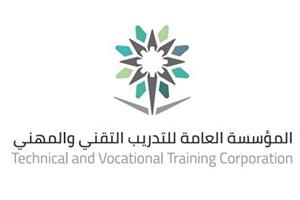 المؤسسة العامة للتدريب التقني و المهني