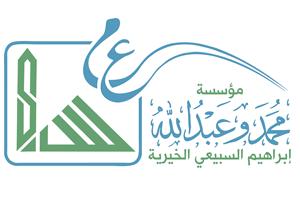 مؤسسة محمد وعبدالله إبراهيم السبيعي الخيرية