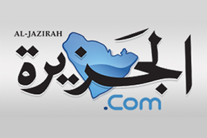 مؤسسة الجزيرة للصحافة والطباعة والنشر