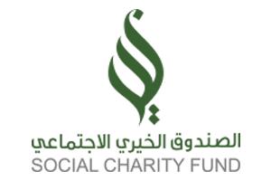 الصندوق الخيري الاجتماعي