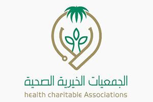 الجمعيات الخيرية الصحية