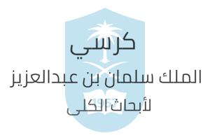 كرسي الملك سلمان بن عبدالعزيز لأبحاث الكلى